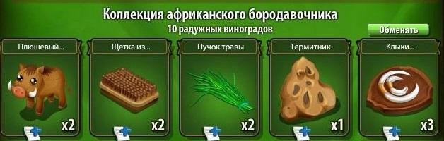 -бородавочник-новые земли