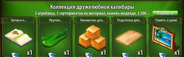 -капибара-новые земли