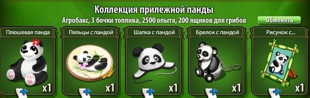 1-панда-новые земли