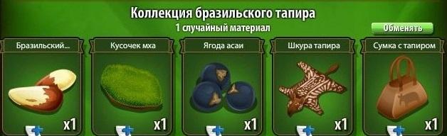 1-тапир- новые земли