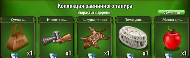 1-тапир - новые земли