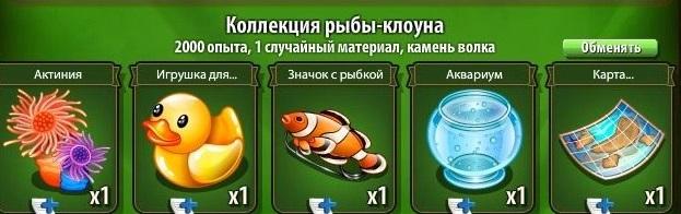 1-клоун рыба-новые земли