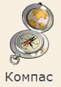 1-компас-Клондайк