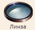 1-линза-Клондайк