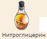 1-нитроглицерин-Клондайк