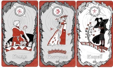 1-резы славянские-боги нави 2